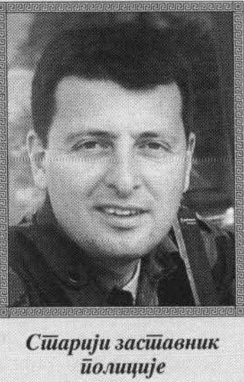 KONSTANTINOVIĆ (DUŠANA) ALEKSANDAR
